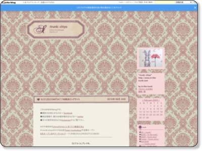http://inthetrunk.exblog.jp/25647918/