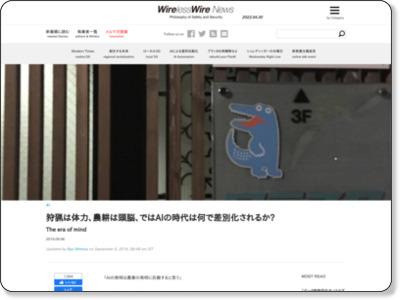 https://wirelesswire.jp/2016/09/56299/