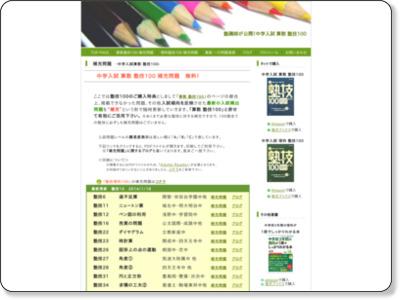 http://www.nyushi-sugaku.com/jukuwaza_sansu_hoju.html