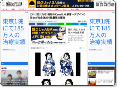 http://getnews.jp/archives/920654