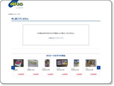 http://netmall.hardoff.co.jp/cate/30000005/20000020/10000073/376/542472/