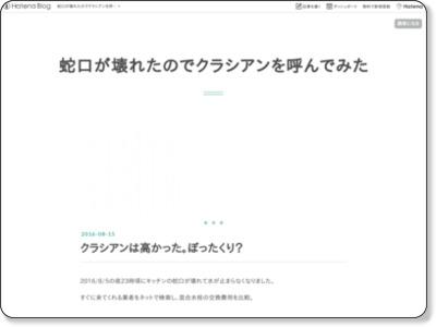 http://kj01.hatenablog.com/entry/2016/08/15/120714