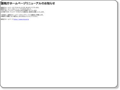 http://www.nta.go.jp/tetsuzuki/shinsei/annai/gensen/pdf/kisairei_h29_01.pdf