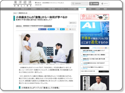 http://toyokeizai.net/articles/-/143366