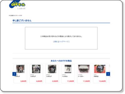 http://netmall.hardoff.co.jp/cate/30000005/20000045/10000081/401/579617/
