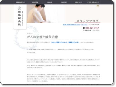 https://www.google.co.jp/url?sa=t&rct=j&q=&esrc=s&source=web&cd=1&cad=rja&uact=8&ved=0ahUKEwj-6Imtvf_QAhUETbwKHbudB-YQFggaMAA&url=http%3A%2F%2Fsato-shinkyuin.jp%2Fblog%2F%25E3%2581%258C%25E3%2582%2593%25E3%2581%25AE%25E6%25B2%25BB%25E7%2599%2582%25E3%2581%25A8%25E9%258D%25BC%25E7%2581%25B8%25E6%25B2%25BB%25E7%2599%2582%2F&usg=AFQjCNHe7bVVNFmCiF_ycbHoIa_0SKT25A&sig2=xgGZSJTiWGbLUhH4zjo31w&bvm=bv.142059868,d.dGc