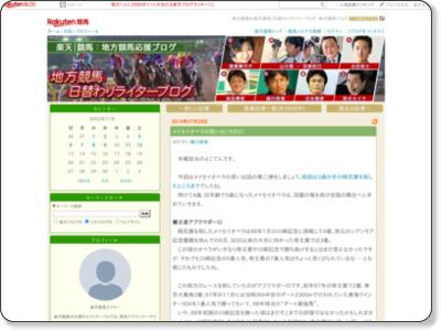 http://plaza.rakuten.co.jp/dailykeiba/diary/201607280001/