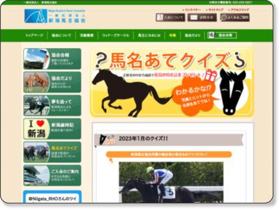 http://niigata-rho.jp/bamei.html