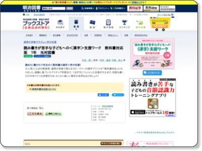 http://www.meijitosho.co.jp/detail/4-18-947117-2
