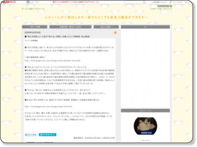 http://plaza.rakuten.co.jp/donguriclub/diary/200902280000/