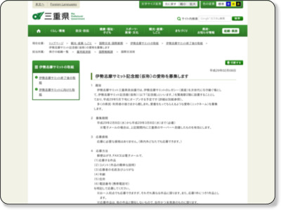 http://www.pref.mie.lg.jp/TOPICS/m0030500040.htm