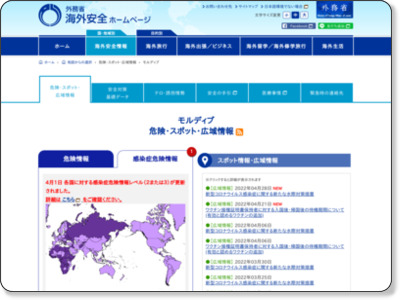 http://www.anzen.mofa.go.jp/info/pcinfectionspothazardinfo_024.html#ad-image-0