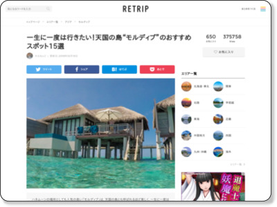 https://retrip.jp/articles/11361/