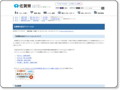 http://www.pref.saga.lg.jp/kiji00338461/index.html