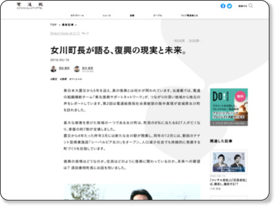 http://dentsu-ho.com/articles/3821