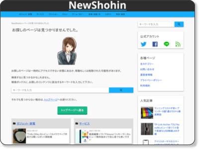 http://newshohin.com/archives/1546