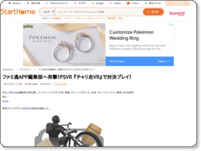 http://home.kingsoft.jp/news/app/vrinside/86148.html
