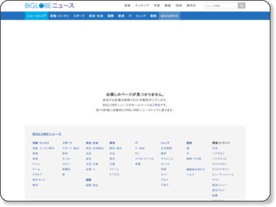 https://news.biglobe.ne.jp/it/0224/giz_170224_1541042181.html