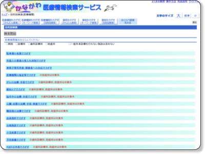 http://www.iryo-kensaku.jp/kanagawa/kensaku/CategorySearch.aspx?sy=m