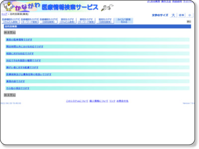 http://www.iryo-kensaku.jp/kanagawa/kensaku/CategorySearch.aspx?sy=p