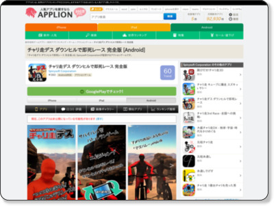 http://applion.jp/android/app/com.spicysoft.chariso3diiip/