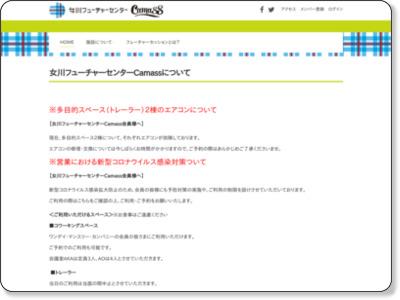http://www.onagawa-future.jp/