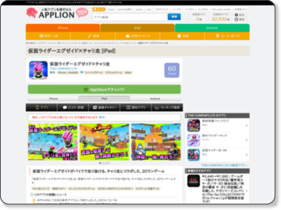 http://applion.jp/ipad/app/1180455349/