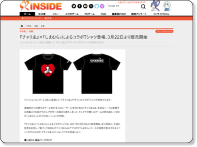 http://www.inside-games.jp/article/2017/03/22/106035.html