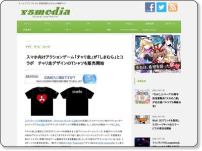 http://vsmedia.info/2017/03/22/chariso_shimamura/