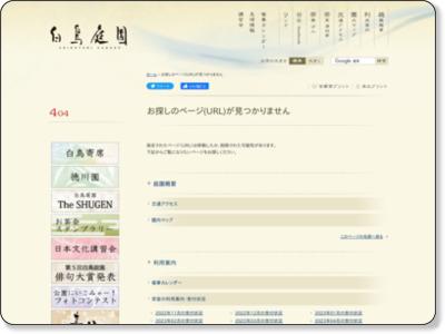 http://www.shirotori-garden.jp/calendar/may/mizukagami_58f6d0645e392/index.html