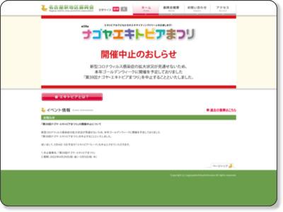 http://www.nagoya-ekitopia.com/