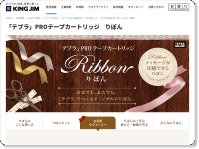 http://www.kingjim.co.jp/products/tepra/utility/tape/ribbon/onamae.html
