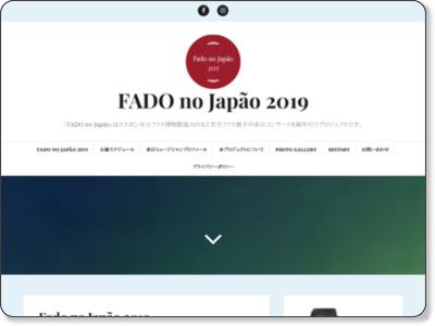 http://fadojapao.portaldofado.jp/