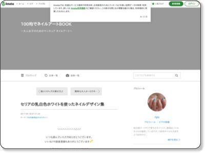 http://ameblo.jp/nail-ryo/entry-12266724787.html