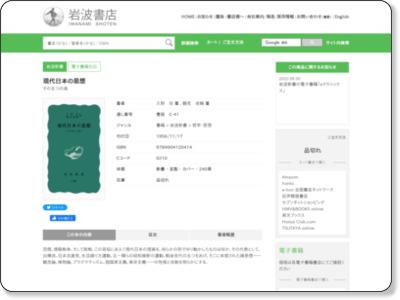 https://www.iwanami.co.jp/book/b267138.html