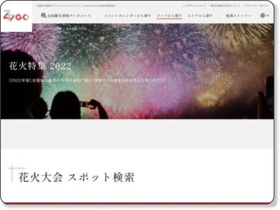 http://www.nihon-kankou.or.jp/hanabi/