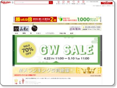 http://www.rakuten.co.jp/kimonomimatsu/ target=