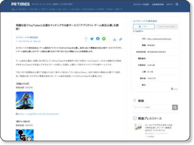 https://prtimes.jp/main/html/rd/p/000000045.000010026.html