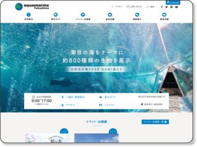 http://www.aquamarine.or.jp/index.html
