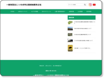 http://www.iwakicity-park.or.jp/sahako/sahako_goriyo.html