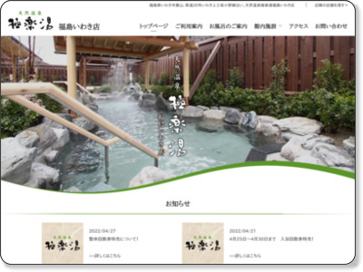 http://www.gokurakuyu.jp/iwaki.html