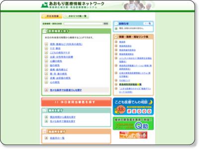 http://www.qq.pref.aomori.jp/
