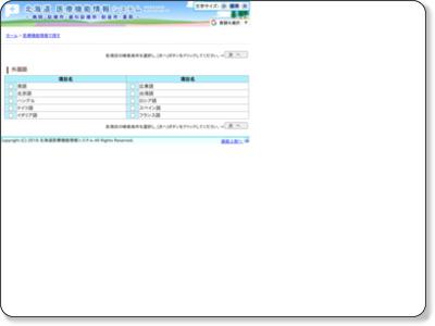http://www.mi.pref.hokkaido.lg.jp/hokkaido/ap/qq/sho/pwmedkinsr02_001.aspx?ServiceId=pwmedkinsr&BunruiKbn=003&BunruiName=%8aO%8d%91%8c%ea&Bunrui1Cd=000