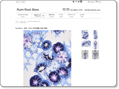 http://shop.rumirock.com/?pid=114872847