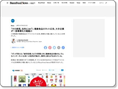 https://www.buzzfeed.com/jp/seiichirokuchiki/kobayashiseiyaku-affiliate?utm_term=.hrOVyPN1EA#.cqxqpWg37e
