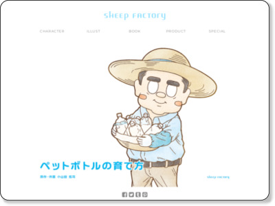 http://www.sheepfactory.org/books/petbottle/