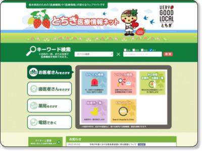 http://www.qq.pref.tochigi.lg.jp/jp/ap/qq/men/pwtpmenult01.aspx