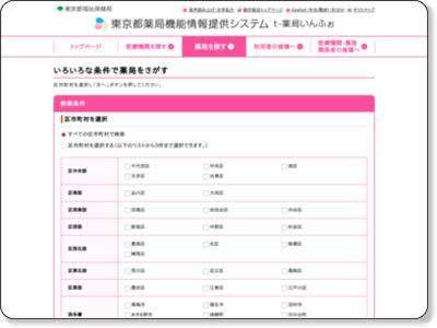 http://www.himawari.metro.tokyo.jp/yj/ap/qq/sho/pwdrukinsr01_002.aspx