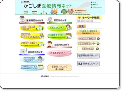 http://iryo-info.pref.kagoshima.jp/qqport/P106?pat=2