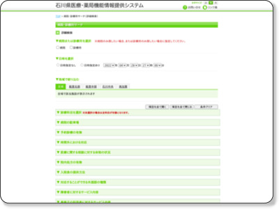 http://i-search.pref.ishikawa.jp/s-search0.php